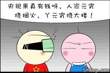 2009年中国新闻(搞笑版)