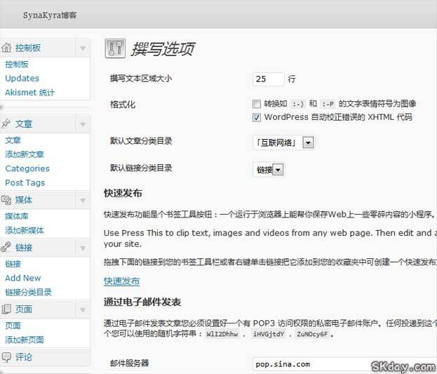 Wordpress 3.0 后台