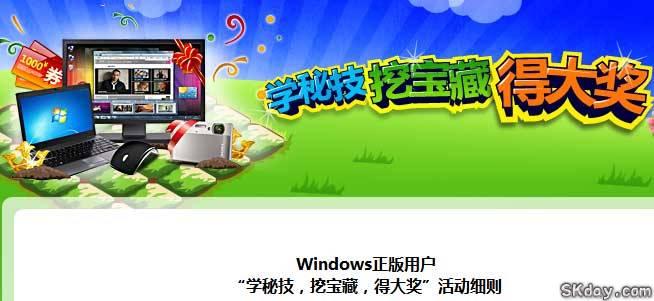 """Windows 正版用户""""学秘技,挖宝藏,得大奖""""活动"""