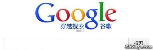 谷歌穿越搜索